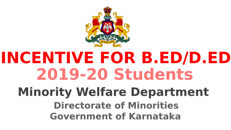 Incentive for B.Ed/D.Ed Students 2019-2020