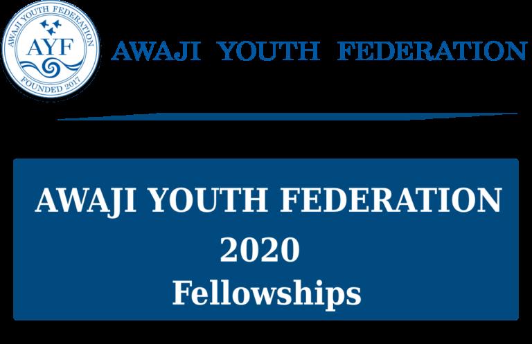 Fellowships 2020 Awaji Youth Federation