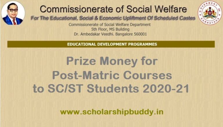 Prize Money for Post Matric Courses to SC/St Students 2020-21|How to Apply, Eligibility, Benefits, Application form