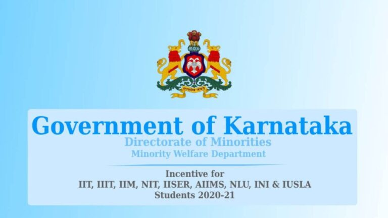 gokdom.kar.nic.in Incentive For IIT, IIM, NIT & IISc Students Karnataka 2020 – 21| Eligibility, Benefits, How to Apply, Application Form